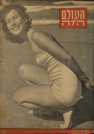 העולם הזה - גליון 779 - 2 באוקטובר 1952