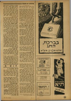 העולם הזה - גליון 779 - 2 באוקטובר 1952 - עמוד 14 | יגאל אלון ניגש אליה, שוחח אתה באנגלית. … הם ידעו שזהו נאומו הגדול הראשון של יגאל אלון. … הגוף הוא פלמ״ח. האיש הוא יגאל אלון. השאלה השנייה היתד, קשה יותר, אף למ