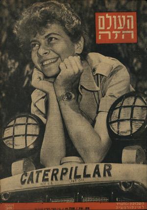 העולם הזה - גליון 781 - 16 באוקטובר 1952