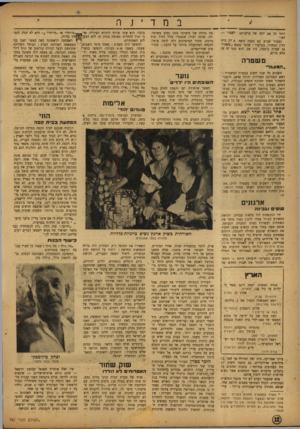 העולם הזה - גליון 782 - 23 באוקטובר 1952 - עמוד 12   ה וצא הוא ראש חטיבת חופים וגבולות, אליעזר שפי, שקרבו ירדה, כנראה, מאז שביתת הימאים.