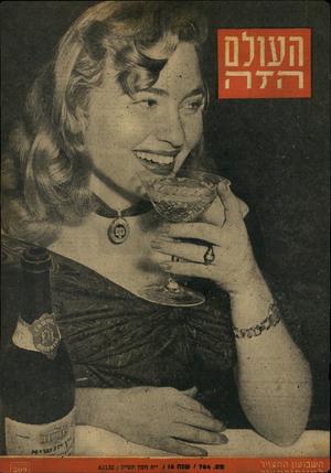 העולם הזה - גליון 784 - 6 בנובמבר 1952