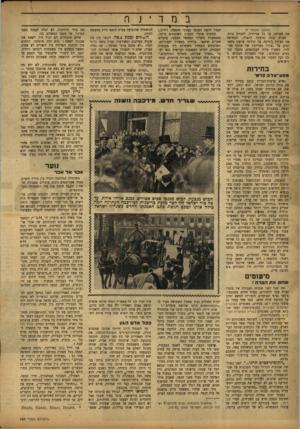 העולם הזה - גליון 784 - 6 בנובמבר 1952 - עמוד 10 | במדי j (המשך מעמוד )7 את חברתו, על כל אניותיה, לחברת שהם. חברת שהם נזדעקה להצלה, הכחישה את העידן,בתוקף, אך הודתה שישנו משא- ומתן על ״צורה מסויימת של שתוף