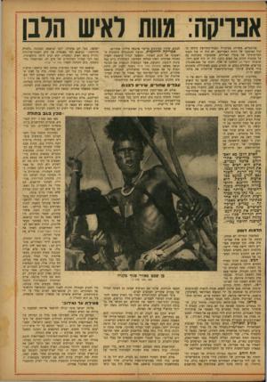 העולם הזה - גליון 784 - 6 בנובמבר 1952 - עמוד 13 | אפריקה: גווה ראיש הרנן בג׳ונגלים, בשדות, במיכרות ובבתי־החרושת הידהד הקול האימתני של התוף האפריקאי. לא היה זה עוד התוף הפרימיטיבי של עובדי האלילים, שהסתערו