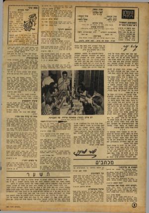 העולם הזה - גליון 784 - 6 בנובמבר 1952 - עמוד 2 | ״רמה תרבותית נ מו כ ה ״ .בלי הספה יבולל דעת ה מו שבעי ם. מייד החמי: סיפור ־החודש מ רו ב א מכ ח הו א הר א שון מ בין פורי החוד ש ער כה. שאפשר היה לקוראו ולי הנות