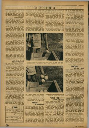 העולם הזה - גליון 785 - 13 בנובמבר 1952 - עמוד 11 | ב נז ד ־ Jה (דבר העומד בנגוד להגינות, כל עוד פסק דין סופי לא הוצא בענין זה •) היד, מורה בהאשמה שנשמעה מצדדים שונים משך החדשים בהם כתב קינן את הסור הססירי