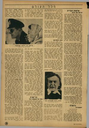 העולם הזה - גליון 785 - 13 בנובמבר 1952 - עמוד 13 | מכל ארצות הברית עד״מה עוד r i m עם עלות השחר, באחד הימים לפני שלושה שבועות, הבחין זקיף דרופן קוריאי רועד מקור, בגל־הסתערות סינית המתקרב לעבר עמדתו, על גבעת