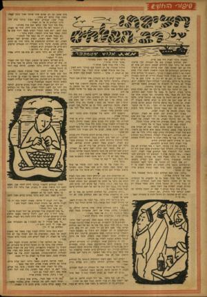 העולם הזה - גליון 785 - 13 בנובמבר 1952 - עמוד 16 | כשעלה גולנר לאביה היה מצב פרוע. ראש המלחים האחרון עזב את העבודה, ובין עזיבתו לבואו של גולנרנטלו המלחים לעצמם הופש רב. איש לא היה קם לפני שמונה וחצי, שעת ארוחת
