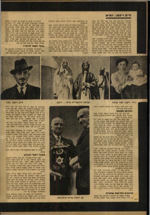העולם הזה - גליון 785 - 13 בנובמבר 1952 - עמוד 4 | הפצצה הסופית באה בדמות הצעת אוגנדה. חיים וייצמן 1925 ניברסיטה של ג׳נבה, בה למד קודם לכן. … חיים וייצמן ומנחם מנדל אוסישקין היו מנהיגיהם.