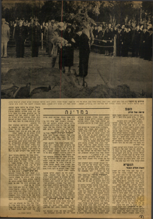 העולם הזה - גליון 785 - 13 בנובמבר 1952 - עמוד 6 | מימין בתמונה עומדיס יוסף שפרינצק ודוד בן־נוריון. … הטקס היה פשוט, כחולה כהה ירד ממנה, נכנס ברגל אל תחום רק אנשי המשפחה (ואתם יוסף שפרינצק) הארמון ; בפנים כבר
