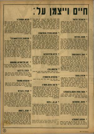 העולם הזה - גליון 785 - 13 בנובמבר 1952 - עמוד 7 | חיים וייצגו ער • i i i w n־ הדצד ,אספה אותו אוירה של כנות רבה, ונימה של סאתוס• נדמה היה לי כמעט מתחילה כי נסל על עצמו תפקיד בעל עוצמה אדירה. בלי הכנה מתאימה