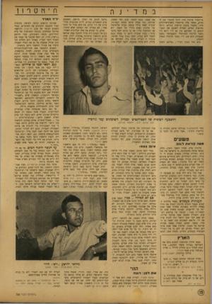 העולם הזה - גליון 786 - 20 בנובמבר 1952 - עמוד 12   ,ל. כפתור ופרח ! לשם ליד המרד שביתת הימאים הגיעה לשיאה.