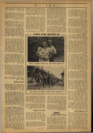 העולם הזה - גליון 787 - 27 בנובמבר 1952 - עמוד 10 | במדינה ^ מפא׳׳י. אולם בי. ג׳י. רכב על הסוס החזק יותר : הנוער העברי, שרצה במאבק׳ שוב לא ניתן להיעצר. בן־גו ריון לא יצר כוח היסטורי זה. אולם להיסטוריה יכנס כאדם