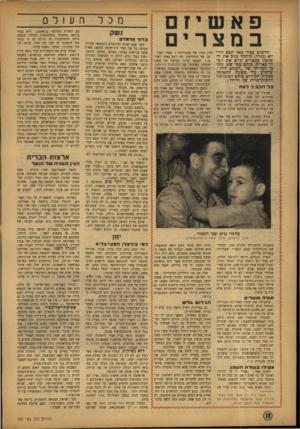 העולם הזה - גליון 787 - 27 בנובמבר 1952 - עמוד 12 | מכלהע 1ל 0 נזסק כדור אדמדם חדשים עכרו מאז תפס הדי־ווא (גנרל) מוחמר נגיב את ה שלטון כמצרים וגרש את דמי לך פארוק. כותב צכי שש. כת כו המיוחד של ״העולם הזח״, שהכיע