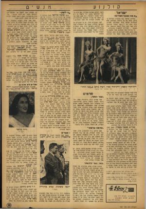 העולם הזה - גליון 787 - 27 בנובמבר 1952 - עמוד 13 | נז נשים קולנוע י שראל הק מה ואוצר המדינה במדינת ישראל, כמו במרבית המדינות ב עולם׳ מוטל מס על כרטיסי הקולנוע. אלא שבמדינת ישראל, שלא כבמדינות אחרות, מגיע המס