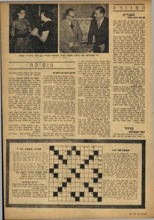 העולם הזה - גליון 787 - 27 בנובמבר 1952 - עמוד 15 | הונגריה מדעה הוא •הוד• כאשר נהל משה בן עמרם משא ומתן עם פרעה כדי לשחרר את עמו, היתד. עמדתו חזקה ומבוססת. לרשותו עמדו אמצעי לחץ משכנעים, תמיכת חלונות גבוהים