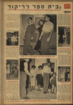 העולם הזה - גליון 787 - 27 בנובמבר 1952 - עמוד 16 | העולס נראה שנגזר כי התקופה בה היו דרושים לשם מילוי מוצלח של כל הפעולות החברתיות, מכנסי חאקי בלורית פרועה ככל האפשר, ידיעה ממוצעת של הורה וקרקוביאק, חלפה. יחסיה