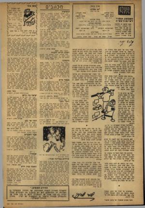 העולם הזה - גליון 787 - 27 בנובמבר 1952 - עמוד 2 | נזכתביס ה יו רן הראשי: השלם הזה *כנ רי ראש ה סן רכ ת: גחן יורד הכיתוב: מיכאל אימז עורך המבניוז : דו ש (זמני) הכתב הראשי: השבועון הסצויר לאינ 9ו דמצ ירי רזזו ב