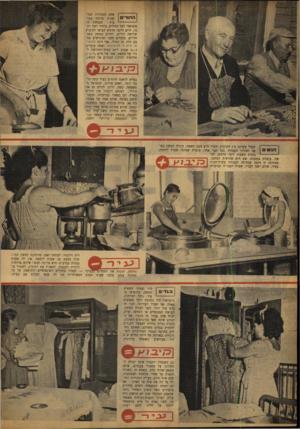 העולם הזה - גליון 787 - 27 בנובמבר 1952 - עמוד 4 | אחת הנקודות המו שכות ביותר בקי הבטחון ה בוץ סוציאלי לכל הגילים, ביחוד לעת זק נה. חיים ודינה חרמש הביאו לקיבוץ שלושה הורים, החיים במשק בשני חדרים, עובדים מעט