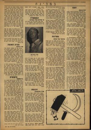 העולם הזה - גליון 787 - 27 בנובמבר 1952 - עמוד 6 | העם רוח צ ונ ת זה עתה סורקו הארגזים מן האניה, בחשכת לילה. החיילים חבושי כובעי הגרב הצטופפו מסביבם. בתוכם נתגלו רובים חדשים, מב ריקים מתחת לשכבה העבה של גריז.