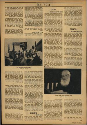העולם הזה - גליון 787 - 27 בנובמבר 1952 - עמוד 7 | במדינף. נה. ח״כ אחר׳ סאייף אל־דין מחמד סעיד אל־זעני, נעלב או ראה את עצמו נעלב. הוא קם מכסאו, התכונן לעשות שפסים ברוסטום, שגם הוא לא התכונן לסמון אח ידו בצלחת.