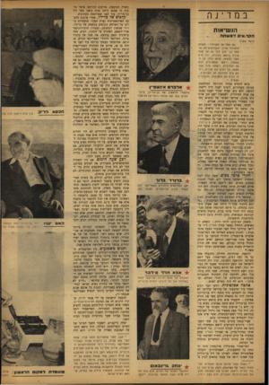 העולם הזה - גליון 787 - 27 בנובמבר 1952 - עמוד 8 | משרה המוצעת. פירסום ההודעה אישר סו פית כי אמנם היתה פניה כזאת מצד דוד בן־גו ריון, עוד לפני שפורסמה בעתונות. קלפים של כרידז׳ .אחרי פרסום ההצ עה האיינשטיינית