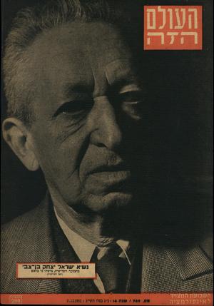 העולם הזה - גליון 789 - 11 בדצמבר 1952 - עמוד 1 | *יוו נשיא ישראד יצחק בן־צב בהצבעה השלישית, מישהו:ד בראש (ראה רסורטג׳ד).