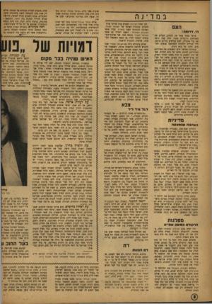 העולם הזה - גליון 789 - 11 בדצמבר 1952 - עמוד 8 | ג׳י ,.שופע עלומים ובטחון עצמי, בין שורה של שרי־ממשלה ושורה של אלופי־צבא, פיקח על העברת דגל הרמטכ״ל מידי יגאל ידין לידי מרדכי(״מוסקה״) מקלף. … תכונה זו מהווה את