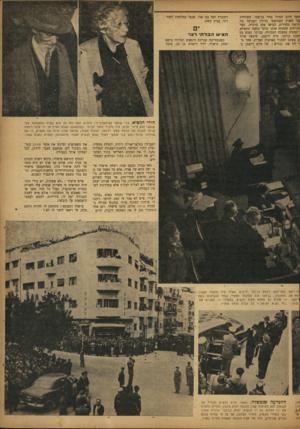 העולם הזה - גליון 790 - 18 בדצמבר 1952 - עמוד 9 | ים האיש הבדת ׳ רצוי כשנסתיימה שביתת הימאים הגדולה נרשם .