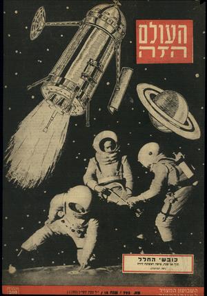 העולם הזה - גליון 792 - 1 בינואר 1953