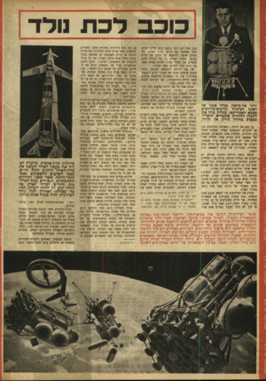 העולם הזה - גליון 792 - 1 בינואר 1953 - עמוד 4   חללית שלי שית, אשר לא תחזור, תישא ציוד ואספקה לשהיה של שבועיים. … זהו מחזה מטיל אימה, אך לא על בוני חללית־הירח. העבודה נמ . שכת במרץ. … חללית המשא מוקפת אותו