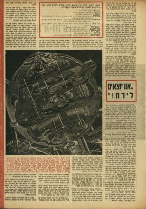 העולם הזה - גליון 792 - 1 בינואר 1953 - עמוד 5 | חללית המשא היא המענינת ביותר מבין שלשת החלליות. … חללית, נ /כלי־תובלח לתנועה בחלל. … אם נסובב הגה־חלל אחד, יגרו ם הדבר לכך שה־חללית תשנה את כוונה באיטיות.