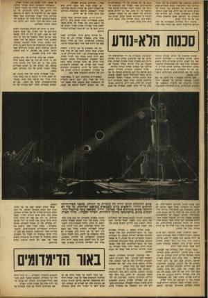 העולם הזה - גליון 792 - 1 בינואר 1953 - עמוד 6   ־יר הארץ. חללית המשא תפורק עתה ותשמש מקומות משכן ל־ 50 אנשי הצוות שעל הירח. … סביב חללית המשא — המולה. באזניות אשר על כובעי־החללבוש. … השיירה נעה אל עבר המחנה.