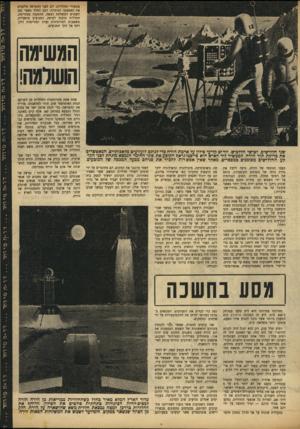 העולם הזה - גליון 792 - 1 בינואר 1953 - עמוד 7 | מכשירי החלליות. … משם תצנח החללית אל מסרתנו. … למטה נמצאת חללית-משא שהושארה על הירח, חלק מן הציוד שנ שאר כמקום, והמיועד לשמש את המשלחות הכאות•