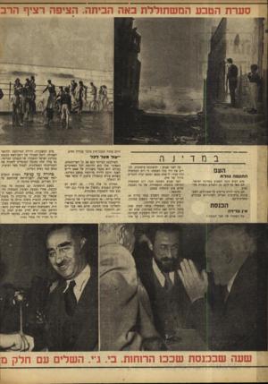 העולם הזה - גליון 792 - 1 בינואר 1953 - עמוד 8 | בחורה על עניבה. השבוע התעלם יוסף שפרינצק, יושב־הראש שהתחבב על רוב הצירים, פעמיים מחובה זו.