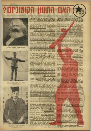 העולם הזה - גליון 796 - 29 בינואר 1953 - עמוד 4 | תהליך זה קרה בעולם כולו, ניתק מן המדינות הקומוניסטיות את יוגוסלביה ומנהיגה המרשל טיטו׳ אשר אין להטיל ספק במהימנותו הקומוניסטית העקרונית. … היו מקרים בהם הוקרבו