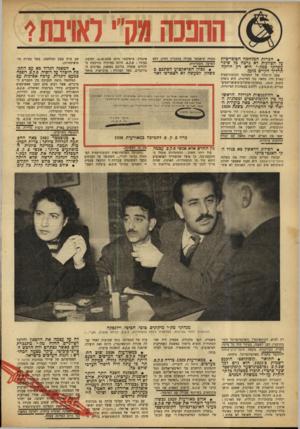 העולם הזה - גליון 796 - 29 בינואר 1953 - עמוד 8 | עצם היוסדה של המפלגה הקומוניסטית בארץ היה מחאה נגד הציונות. … היא טענה שאפשר להיות קומוניסט טוב וגם ציוני. … בעיניהם קומוניסט וציוני היו שמות נרדפים.