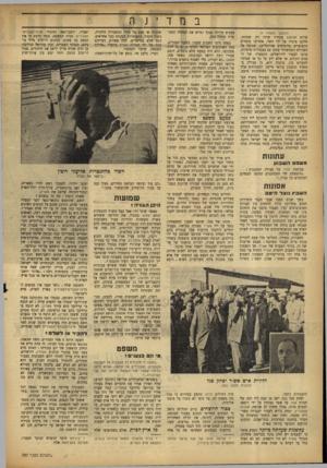 העולם הזה - גליון 797 - 5 בפברואר 1953 - עמוד 10 | במד (המשך מעמוד ) 7 שלים ומ־ 115 פקידיו שרדו רק שמונה. חלקם פוטרו על ידי השר, אחרים: עובדים מקצועיים (מהנדסים אדריכלים) ,שנוסף על תפקידם הממשלתי עסקו גם