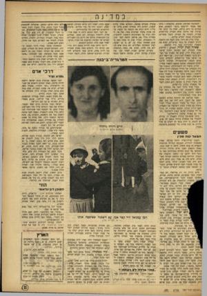 העולם הזה - גליון 797 - 5 בפברואר 1953 - עמוד 11 | במדינה המסקנה שהיחד״ איפוא, מתקבלת: כיוון שאי אפשר להישפט בקשר לתאונה, אלא במקום בו היא קרתד״ יאלץ כל קרבן של נציגות של מדינה שלא הכירה בירושלים עברית, לסמוך