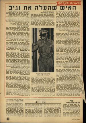העולם הזה - גליון 797 - 5 בפברואר 1953 - עמוד 13 | האיש שהעלה את נגיב הקצינים המצריים געשו. זה עתה נפלה בקרבם הידיעה עבדין. היה אר מון את הקיפי אנגליים טנקים זה ב־ 4.2.1942 השגריר הבריטי בקהיר אילץ את פארוק
