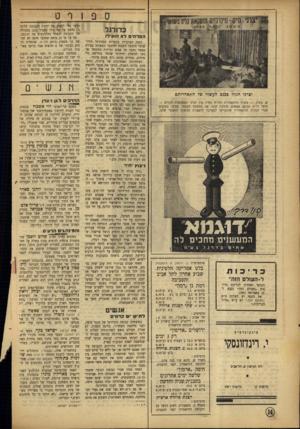 העולם הזה - גליון 797 - 5 בפברואר 1953 - עמוד 14 | ספורט כדורגל הפרחים לא הועילו יצרגי הגזוז ככגס העשור של התאחרותם ש. גוניק — מזכיר ההתאחדות והרוח החיה בין יצרני המשקאות הקלים — מוסר דו״ח ותובע מעשים להרמת