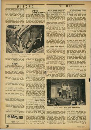 העולם הזה - גליון 797 - 5 בפברואר 1953 - עמוד 15 | מוסיקה קולנוע הזוכה נוסו! לחוץ דארץ ל ב! ,הנעורים מבד הגילי במשך יומיים, בשבוע שעבר, הסך מש רד המוצרטיאון הישראלי לבמת תחרות, אותה מקיים מוסד זה מידי שנה, ביום