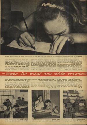 העולם הזה - גליון 797 - 5 בפברואר 1953 - עמוד 4 | תי נו ק ת כ ת .1 3הנערה המציירת ציורים של תינוק היא בת 13 אחרים של ילדים מפותחים יותר, האידיוטים׳ חסרי כל הבנה. לעומתם מצויים האימבצילים, המסוגלים ללמוד ול ש