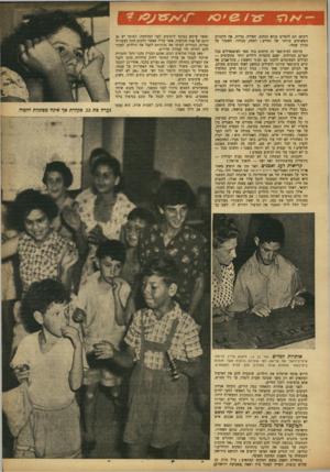 העולם הזה - גליון 797 - 5 בפברואר 1953 - עמוד 5 | י/רז: ריכים. הם לומדים קרוא וכתוב, תפירה, נגרות, את הדברים הפשוטים ביו תר של החיים: לשחק בכדור, ל ש מור על נקיון עצמי. בדומה לבית־ספר ז ה קיימים בתי ספר