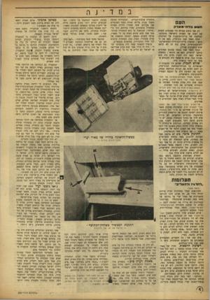 העולם הזה - גליון 797 - 5 בפברואר 1953 - עמוד 6 | במד ־ נ ר, העם חשש בלתי מוצדק רק שני גופים בעולם היו מסוגלים להסיח את דעתו של האזרח הישראלי מהכרזת־המלחמה של ברית־המועצות על הציונות. הגוף האחד שכן בקרמלין,