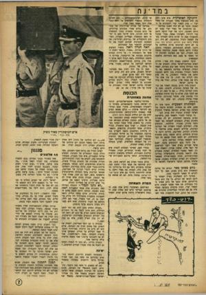 העולם הזה - גליון 797 - 5 בפברואר 1953 - עמוד 7 | התנועה האופיינית. איש אינו יודע מה קלם המכשיר בחדר העבודה של מאיר יערי — פרט למאיר יערי ולממונים על ה האזנה. הדבר גם לא היה חשוב במיוחד. גם מהימנותו של מאיר