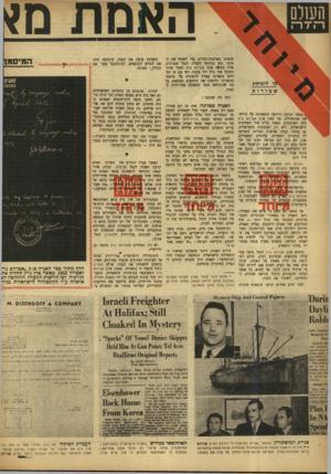 העולם הזה - גליון 797 - 5 בפברואר 1953 - עמוד 8 | האמת מ* העולם הזכויות כאשר הגיעה הידיעה הראשונה על הדרא־שנתחוללה על ספון א/ק אברהם גרץ בלב האוקינום, קפצה עליה מיד העתונות הישראלית. ולא רק העתונות הישראלית,