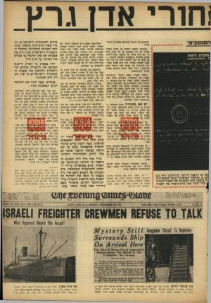 העולם הזה - גליון 797 - 5 בפברואר 1953 - עמוד 9 | !חורי אדז גר ק הסתמכם על החומר שפורסם בעתונות הישר אלית. נינתיים נמשכו החיים על סיפון האניה כאילו לא קרה מאומה. על כל פנים, איש ז ר לא היה מגלה כל תופעה