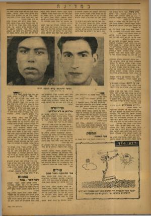 העולם הזה - גליון 798 - 12 בפברואר 1953 - עמוד 10 | במדינה בית בושת. כחצי תריסר אנשים, מגו ר.בנ*ן ישיבת דלי זקנים ופיאות, התכנסו חיי עולם בן שלשת הקומות, ישבו באולם המשקיף על רחבת ״תגרות השבת״ הידועות, סביב