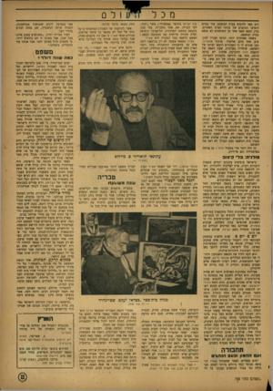 העולם הזה - גליון 798 - 12 בפברואר 1953 - עמוד 11 | מכ ל דים מאד להופיע בנית המשפט, עוד בטרם הופיעו הכתבים של עתוני הערב האחרים, בדק ומצא שאף אחד מן השופטים לא נמצא בבית המשפט. בשעה מאוחרת יותר, הגיעו חבריו למק