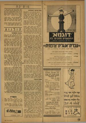 העולם הזה - גליון 798 - 12 בפברואר 1953 - עמוד 14 | מוס־קרי סרס מיוחד לעורכי לדוגמא המעשנים החבים לה אחים ב ז׳ רנו ב ע״ מ ע בוי ת ־ אנג חו ־ צו פ תי ת בית הספר לשפות קדימה, רח׳ בן־יהודה ,74ת׳׳א. מתקיימת הרשמה